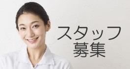 sakakura-staff2